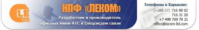 НПФ ЛЕКОМ — Общаемся с комфортом! (+38057)7169802